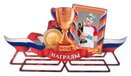 "Медальница-фоторамка с ламинацией ""Мои награды""  NNB"