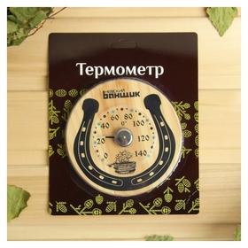 """Деревянный термометр для бани и сауны """"Подкова на счастье""""  Невский банщик"""