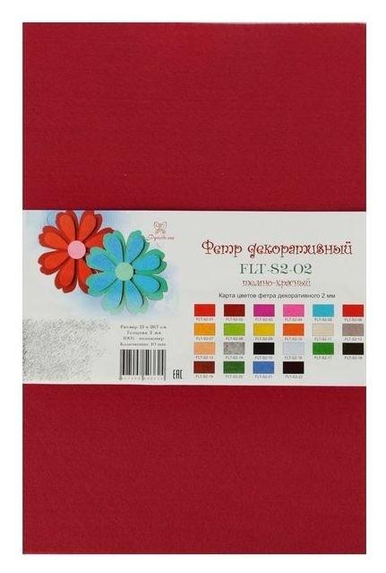 """Фетр """"Soft"""" 2мм, 21*29,7 см (Набор10 листов) темно-красный Flt-s2-02  Рукоделие"""