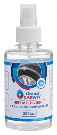 Чернитель шин Grand Caratt с силиконом, 250 мл, спрей  Grand Caratt
