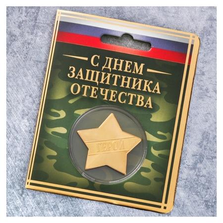 Звезда на открытке «23 февраля»  NNB