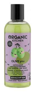 Шампунь для волос Био Натуральный восстанавливающий Olive You Organic Kitchen
