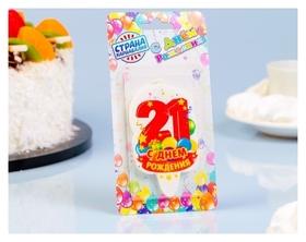 Свеча для торта цифра 21 С Днём Рождения 5х8,5 см Страна Карнавалия