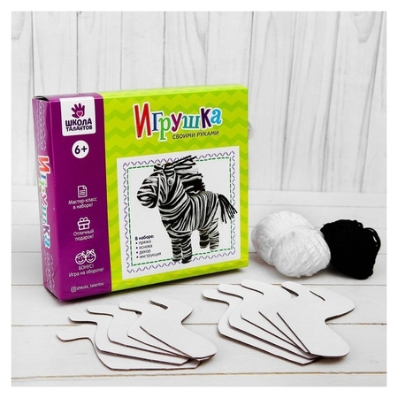 Набор для создания игрушки из пряжи «Зебра», 2 шт.  NNB