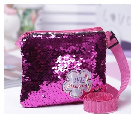 Детская сумка с пайетками Самая милая, цвет розовый  NNB