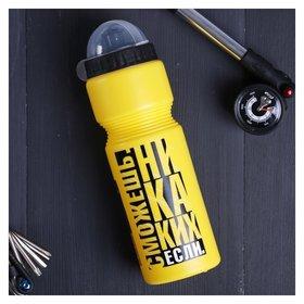 """Бутылка для воды """"Сможешь"""", 750 мл"""