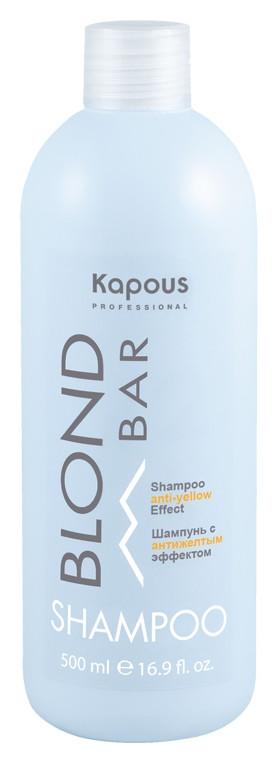 Шампунь с антижелтым эффектом  Kapous Professional