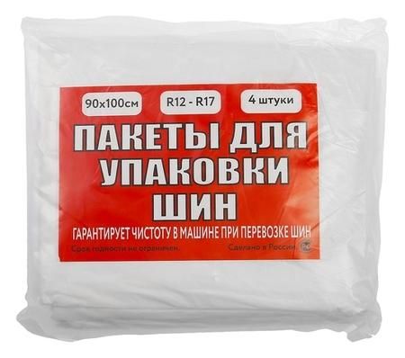 Пакет для шин 90х100 см, набор 4 шт.  NNB