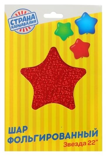 """Шар фольгированный 22"""" «Звезда», голография, индивидуальная упаковка, цвет красный  NNB"""