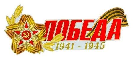 "Наклейка на авто ""Победа 1941-1945 орден красной звезды"" 484x200 мм  КНР"