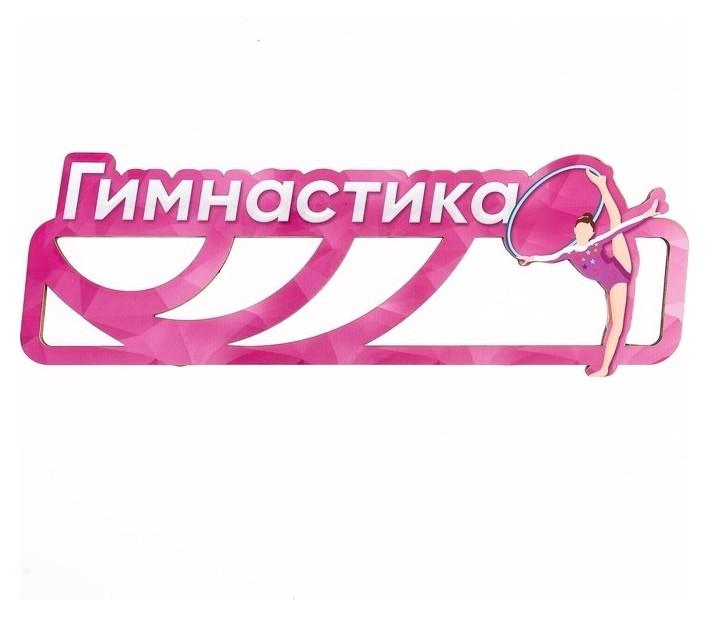 Медальница «Гимнастика» девушка с обручем, 29.4 х 9.9 см  NNB