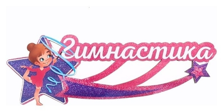 Медальница «Гимнастика» детская, девочка с синей лентой, 29.2 х 9.9 см  NNB