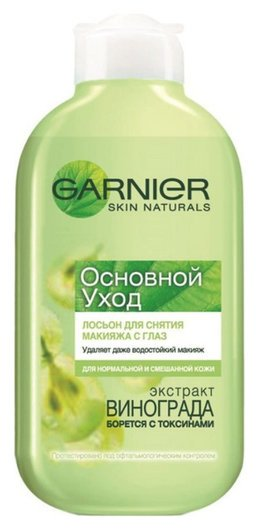 Лосьон для снятия макияжа с глаз Основной Уход Garnier Skin naturals