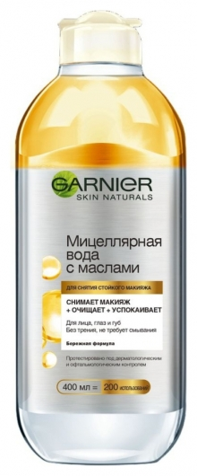 Мицеллярная вода с маслами  Garnier