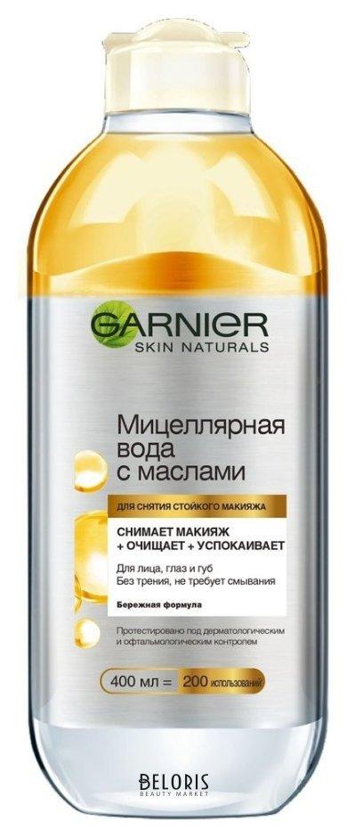 Купить Мицеллярная вода для лица Garnier, Мицеллярная вода с маслами, Франция