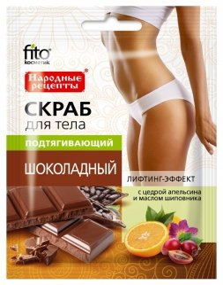 Скраб для тела шоколадный Подтягивающий