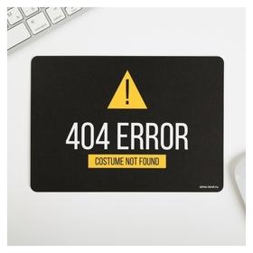 Коврик для мыши «404 Error», 21 × 15 см  NNB
