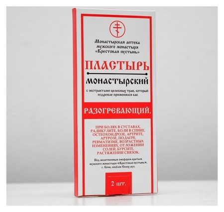 Пластырь монастырский «Разогревающий», «солох-аул», 2 шт.  NNB