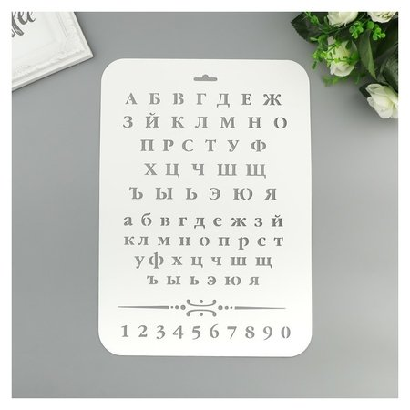 "Трафарет пластик ""Буквы и цифры"" 22х31 см  NNB"