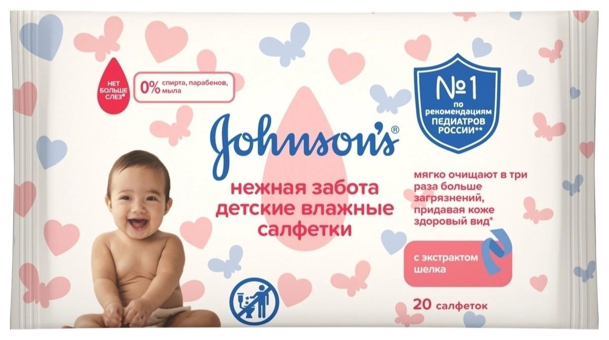 Влажные салфетки Нежная забота  Johnson & Johnson