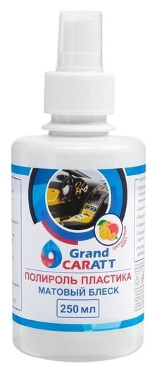 Полироль пластика Grand Caratt матовый, цитрусовый 250 мл, спрей  Grand Caratt