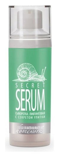 Сыворотка лифтинговая с секретом улитки «Secret Serum»  Premium