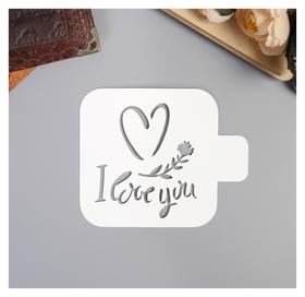 """Трафарет пластик """"Love You""""9х9 см"""