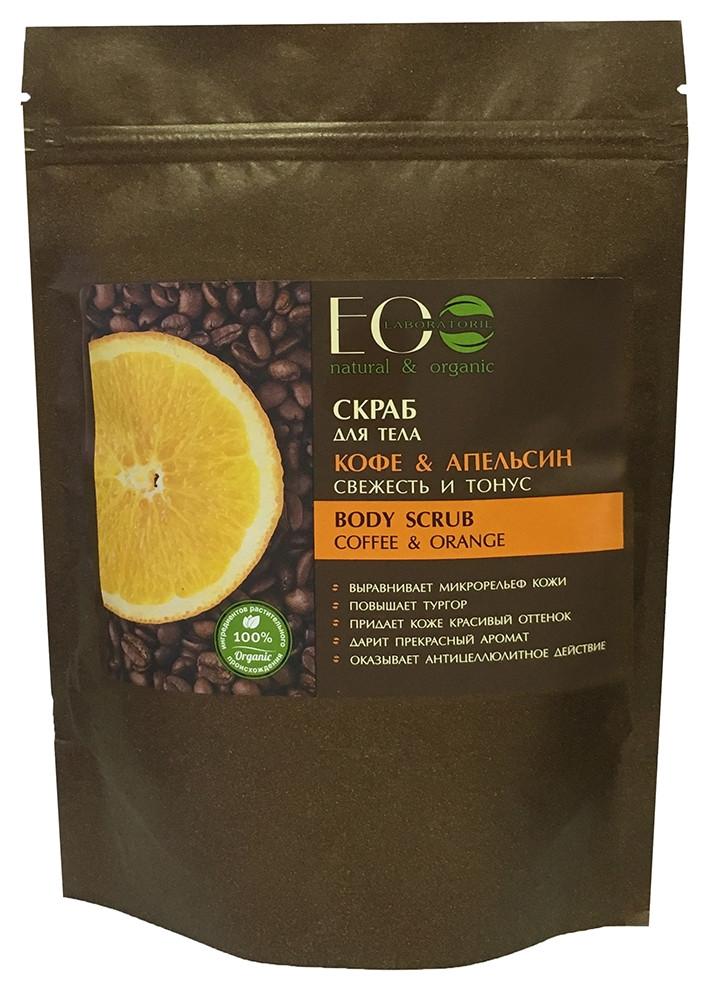 Скраб для тела Кофе и Апельсин  EO Laboratorie