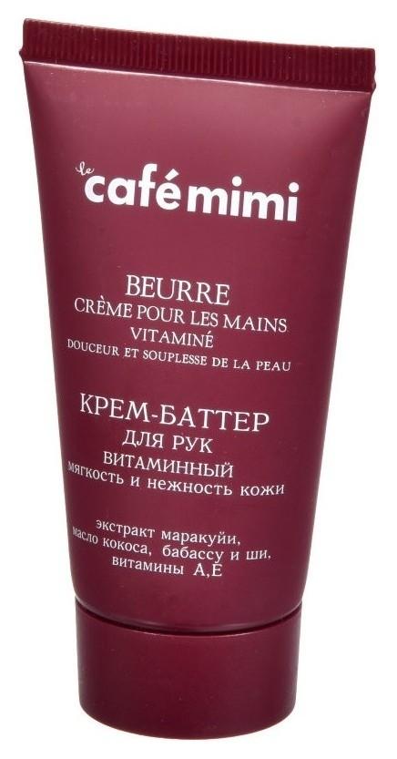 Крем-баттер для рук Витаминный Мягкость и нежность кожи  Кафе красоты