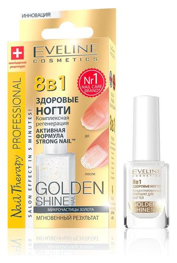 Средство для ногтей Здоровые ногти Gold Shine Nail 8в1  Eveline Cosmetics