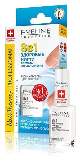 Средство для ногтей Здоровые ногти 8в1 Eveline Cosmetics