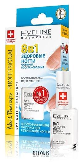 Средство для ногтей Здоровые ногти 8в1 Eveline