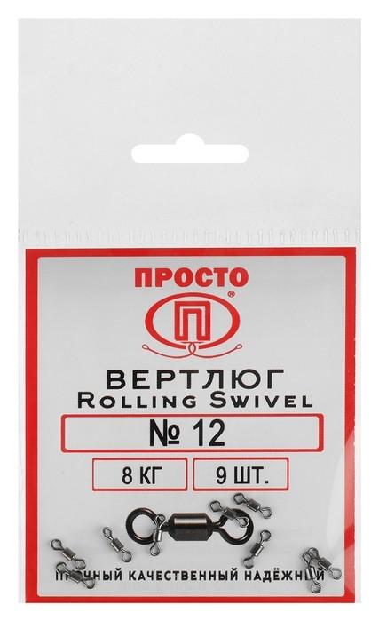 Вертлюг Rolling Swivel №12, 8 кг, 9 шт.  NNB