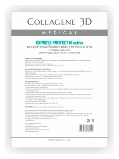 "Биопластины коллагеновые с софорой японской для лица и тела ""Express Protect"" А4  Medical Collagene 3D"
