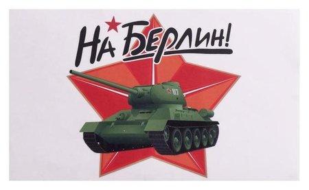 "Наклейка на авто ""На берлин!"" т-34, 28 х 17 см  NNB"