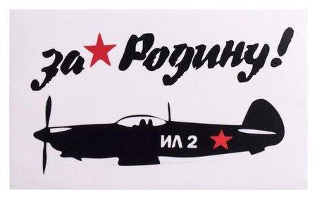 """Наклейка на авто """"Ил-2 За родину"""" 28 х 17 см  NNB"""