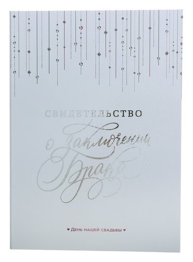 """Свидетельство о заключении брака """"Белое с кристаллами"""", 23,5 х 31,3 см.  NNB"""