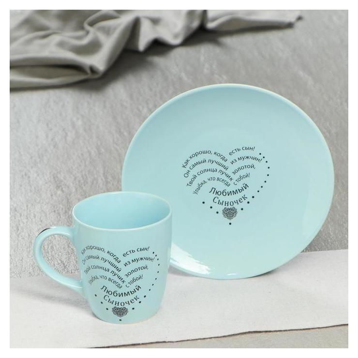 """Чайная пара """"Любимый сыночек"""" кружка 0,3 л, тарелка 19,5 см  Керамика ручной работы"""