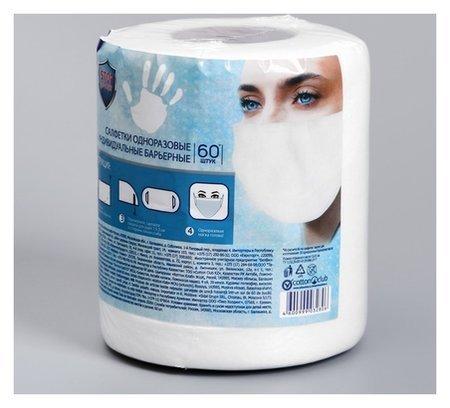 Салфетка-маска одноразовая индивидуальная барьерная Aura Antibacterial, рулон, 60 шт  NNB