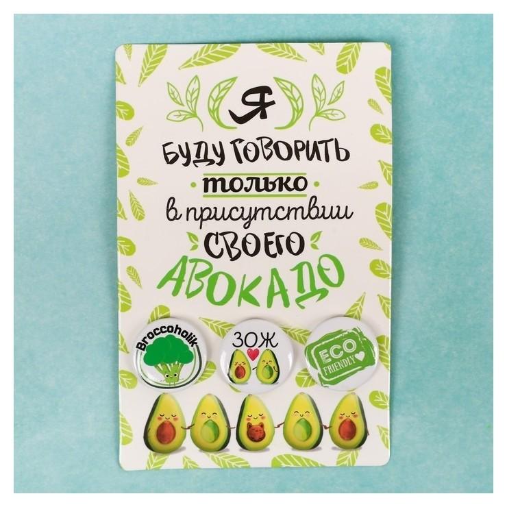 """Набор значков """"Авокадо""""  NNB"""