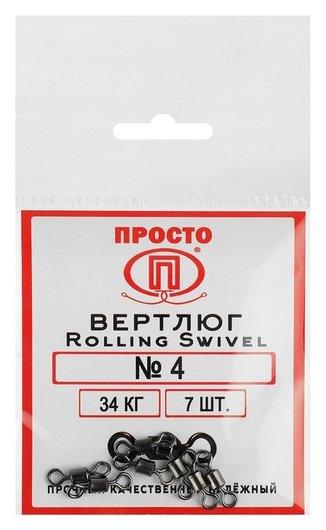 Вертлюг Rolling Swivel №4, 34 кг, 7 шт.  NNB