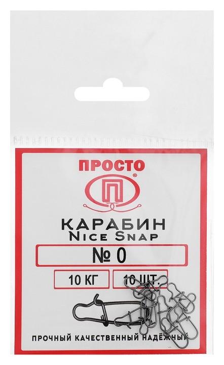 Карабин Nice Snap №0, 10 кг, 10 шт.  NNB
