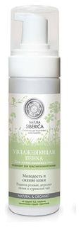 Увлажняющая пенка для снятия макияжа с глаз для чувствительной кожи  Natura Siberica