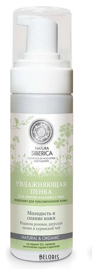 Купить Пенка для глаз Natura Siberica, Увлажняющая пенка для снятия макияжа с глаз, Россия