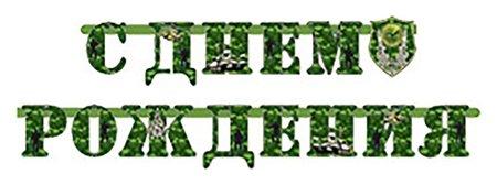 Гирлянда-буквы «С днём рождения камуфляж», 210 см  NNB