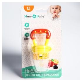 Ниблер «Маленький босс», с силиконовой сеточкой, цвет жёлтый/красный  Mum&baby
