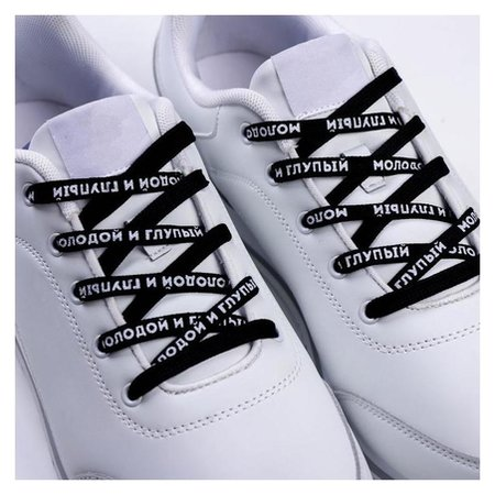 Шнурки «Молодой и глупый» 110х1см, чёрные  NNB