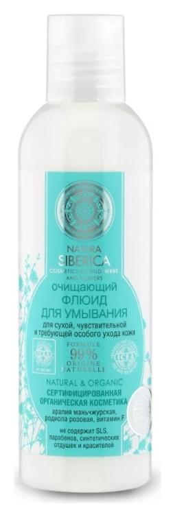 Очищающий флюид для умывания для сухой, чувствительной и требующей особого ухода кожи  Natura Siberica