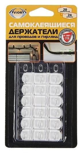 Держатель самоклеящийся для проводов и гирлянд Aviora, в упаковке 20 шт.  Aviora