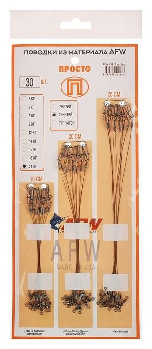 Набор поводков AFW 1 × 19 нитей, 0,41 мм/21 кг, 15-20-25 см, 30 шт.  NNB